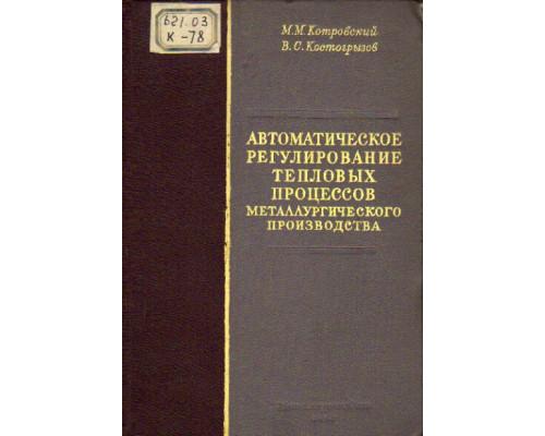 Автоматическое регулирование тепловых процессов металлургическое производства