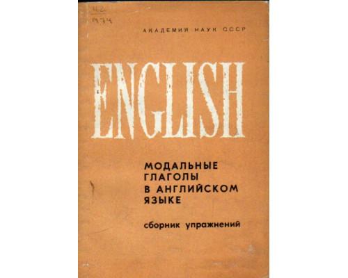English. Модальные глаголы в английском языке. Сборник упражнений
