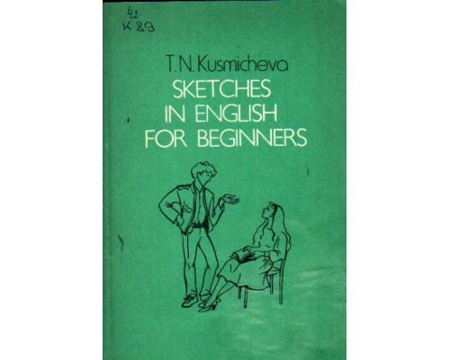 Sketches in English for Beginners / Сборник скетчей. Пособие по английскому языку для начинающих