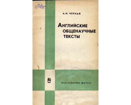 Английские общенаучные тексты