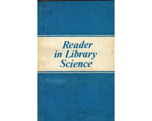 Reader in Library Science. Книга для чтения на английском языке по библиотековедению