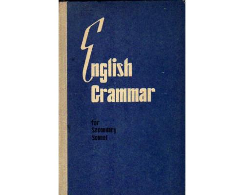 Грамматика английского языка для средней школы. English grammar for secondary school