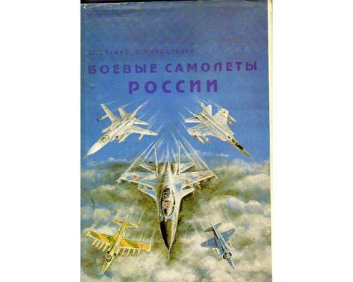 Боевые самолеты России