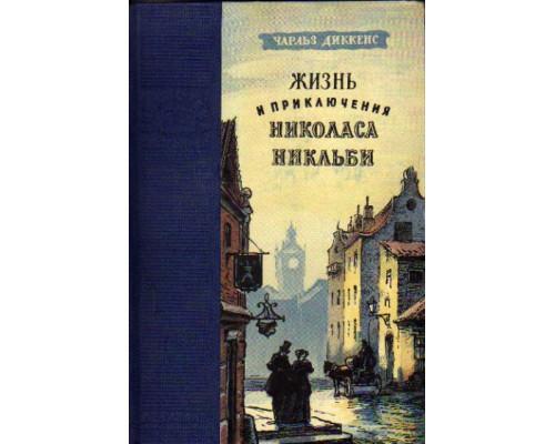 Жизнь и приключения Николаса Никльби. В 2-х томах