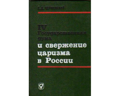 IV Государственная дума и свержение царизма в России