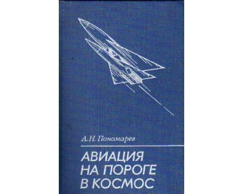Авиация на пороге в космос