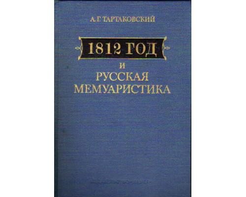 1812 год и русская мемуаристика