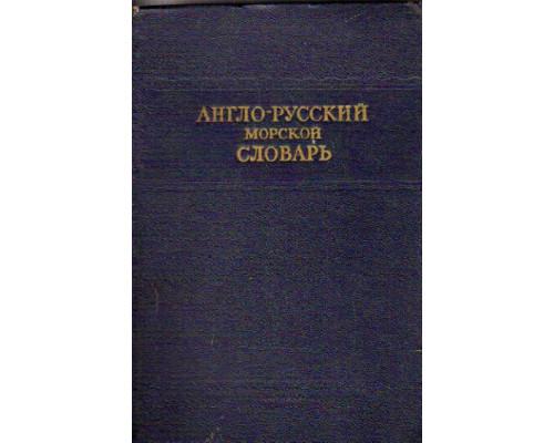 Англо-русский морской словарь. 30 000 слов