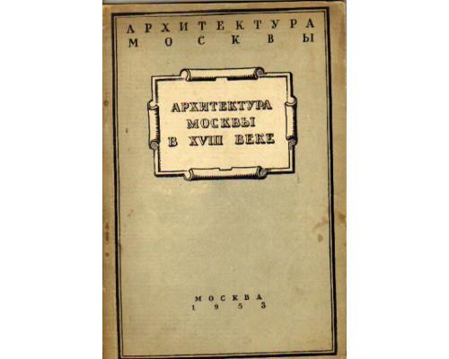 Архитектура Москвы в XVIII веке