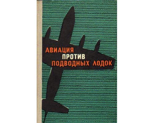 Авиация против подводных лодок