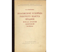 Положение и борьба рабочего класса Италии после Второй мировой войны.
