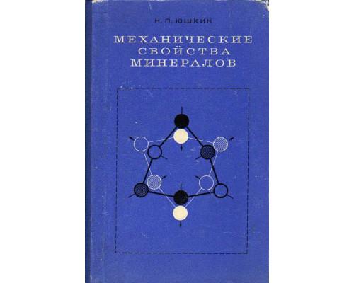 Механические свойства минералов.