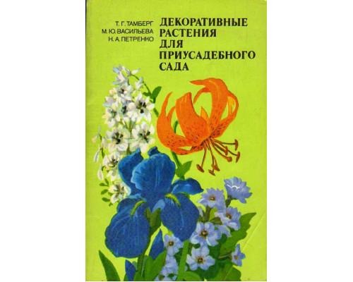Декоративные растения для приусадебного сада.
