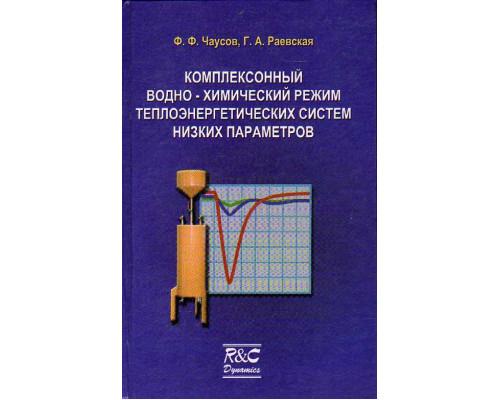 Комплексонный водно-химический режим теплоэнергетических систем низких параметров. Практическое руководство.