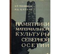 Памятники материальной культуры Северной Осетии.