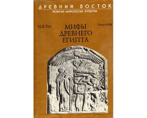 Мифы Древнего Египта.