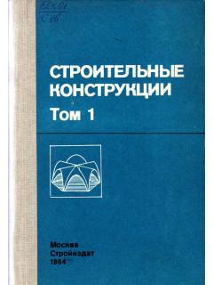 Строительные конструкции. В двух томах. Том 1. Металлические, каменные, армокаменные конструкции. Конструкции из дерева и пластмасс. Основания и фундаменты