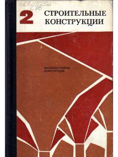 Строительные конструкции в двух томах. Том 2. Железобетонные конструкции