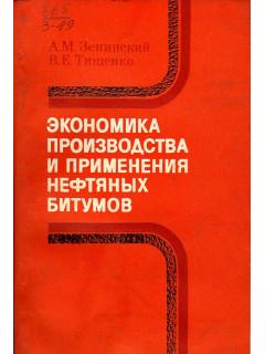 Книга Экономика производства и применения нефтяных битумов. по цене 370.00 р.