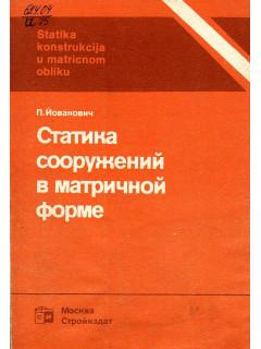 Книга Статика сооружений в матричной форме. по цене 270.00 р.