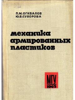 Книга Механика армированных пластиков. по цене 530.00 р.