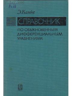 Справочник по обыкновенным дифференциальным уравнениям.