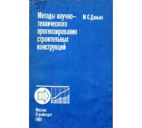 Методы научно-технического прогназирования строительных конструкций