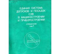 Единая система допусков и посадок СЭВ в машиностроении и приборостроении. Справочник. В 2-х томах