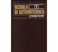 Ковка и штамповка. Справочник в четырех томах. Том 1 и 2