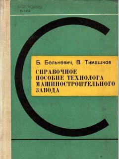 Справочное пособие технолога машиностроительного завода.