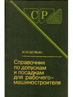 Справочник по допускам и посадкам для рабочего-машиностроителя.