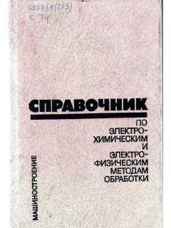 Краткий справочник контрольного мастера машиностроительного завода.