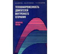 Справочник по электрохимическим и электрофизическим методам обработки.
