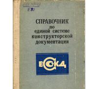 Справочник мастера по ремонту и монтажу стационарных дизелей.