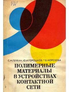 Книга Полимерные материалы в устройствах контактной сети по цене 160.00 р.