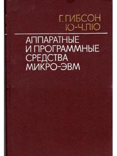 Книга Аппаратные и программные средства микро-ЭВМ. по цене 110.00 р.