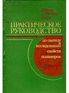 Практическое руководство по синтезу и исследованию свойств полимеров.