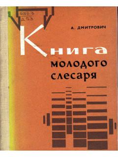 Книга молодого слесаря.