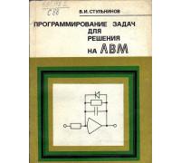 Программирование задач для решения на АВМ.