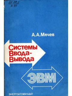 Системы ввода - вывода ЭВМ.