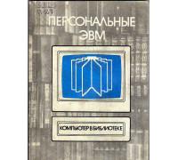Персональные ЭВМ.