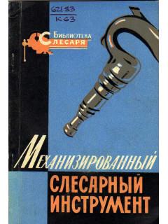 Механизированный слесарный инструмент.