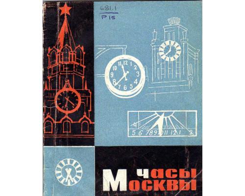 Часы Москвы.