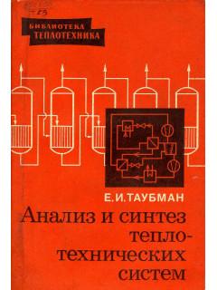 Анализ и синтез тепло-технических систем