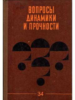 Вопросы динамики и прочности. Выпуск 35.