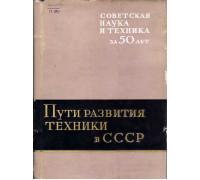 Пути развития техники в СССР.