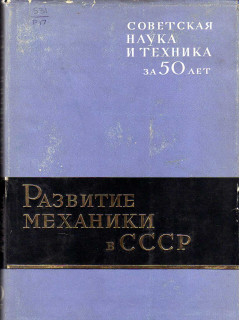 Книга Развитие механики в СССР. по цене 640.00 р.