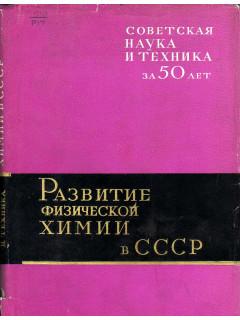 Развитие физической химии в СССР.