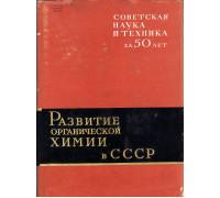 Развитие органической химии в СССР.
