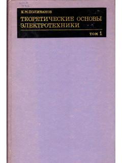 Теоретические основы электротехники. В трех томах. Том 1 - Линейные электрические цепи с сосредоточенными постоянными.